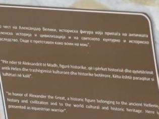 Φωτογραφία για Πινακίδα με την ελληνική καταγωγή του Μεγάλου Αλεξάνδρου στα Σκόπια