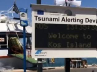 Φωτογραφία για «Εμφύλιος» στην Κω για τις οθόνες που προειδοποιούν για τσουνάμι