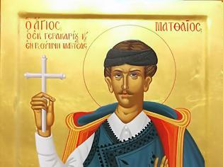 Φωτογραφία για Το κρητικό τραγούδι για τον άγιο Ματθαίο (Μαθιό) τον εκ Γερακαρίου ( †18 Αυγούστου 1700)