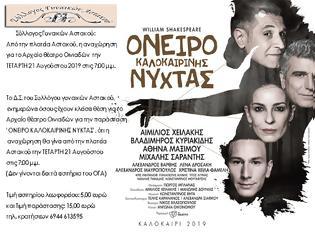Φωτογραφία για Σύλλογος Γυναικών Αστακού: Την ΤΕΤΑΡΤΗ 21 Αυγούστου, η αναχώρηση για το Αρχαίο θέατρο Οινιαδών για την παράσταση «Όνειρο Καλοκαιρινής Νύχτας»