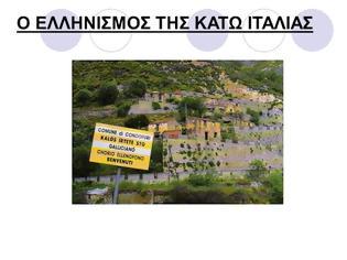 Φωτογραφία για Ο Ελληνισμός της Κάτω Ιταλίας