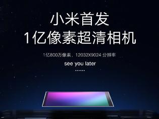 Φωτογραφία για Η Xiaomi παρουσιάζει αισθητήρα των 64MP, Mi Mix 4 με 108MP κάμερα