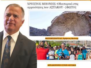 Φωτογραφία για Απάντηση ΒΑΣΙΛΗ ΜΟΥΡΚΟΥΣΗ στο πρόσφατο δημοσίευμα του ΧΡΗΣΤΟΥ ΜΠΟΝΗ σχετικά με τις αρχαιότητες του Αστακού