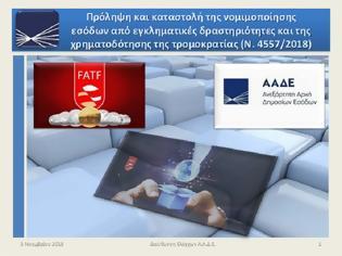 Φωτογραφία για Η Ελλάδα πέρασε τις εξετάσεις της FATF