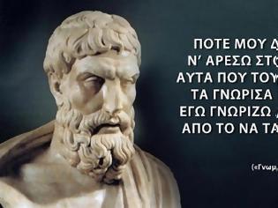 Φωτογραφία για 10 τρόποι ευτυχίας που δίδασκαν οι Αρχαίοι Έλληνες και δεν είναι σωστό να ξεχνάμε