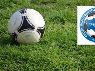 Φωτογραφία για ΕΠΣ Γρεβενών: Δηλώσεις συμμετοχής Πρωταθλήματος και Κυπέλλου