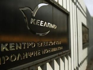 Φωτογραφία για Λίστα με ονόματα για διορισμούς έδιναν υπουργοί του ΣΥΡΙΖΑ στον πρ. Πρόεδρο του ΚΕΕΛΠΝΟ