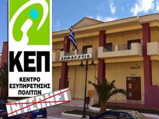 Φωτογραφία για Εικόνες διάλυσης: Ακόμη χωρίς internet το ΚΕΠ Αστακού!