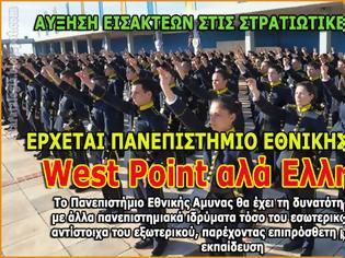 Φωτογραφία για Έρχεται Πανεπιστήμιο Εθνικής Άμυνας-Αύξηση εισακτέων στις Στρατιωτικές Σχολές