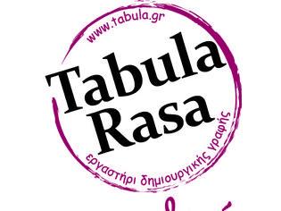 Φωτογραφία για Νέο τμήμα σκηνοθεσίας θεάτρου στο Εργαστήρι Δημιουργικής Γραφής Tabula Rasa