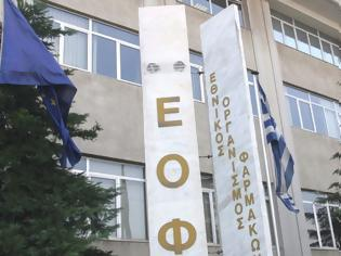 Φωτογραφία για Έρχεται εντός των ημέρων νέος Πρόεδρος στον ΕΟΦ! Όλες οι πληροφορίες