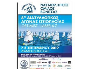 Φωτογραφία για 8ος Διασυλλογικός Αγώνας Ιστιοπλοϊας από το Ναυταθλητικό Όμιλο Βόνιτσας - 7 και 8 Σεπτεµβρίου 2019 ΛΙΜΑΝΙ ΒΟΝΙΤΣΑΣ