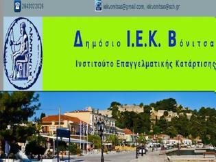 Φωτογραφία για Δημόσιο ΙΕΚ Βόνιτσας: Ξεκινούν οι εγγραφές - Όλες οι νέες ειδικότητες που προτείνονται για το 2019Β εξάμηνο σπουδών!