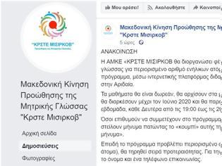 Φωτογραφία για Απίστευτη πρόκληση: Μαθήματα «μακεδονικής γλώσσας» στην Πέλλα
