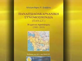 Φωτογραφία για Η Παναιτωλοακαρνανική Συνομοσπονδία (ΠΑΝ.ΣΥ) με αφορμή τα 30 χρόνια παρουσίας της και προσφοράς, εξέδωσε το επετειακό της βιβλίο: ΠΑΝ.ΣΥ: 30 ΧΡΟΝΙΑ ΠΡΟΣΦΟΡΑΣ (1989-2019)