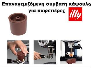 Φωτογραφία για illy Επαναγεμιζόμενη Αναβαθμισμένη Συμβατη Κάψουλα με όλες τις καφετιέρες illy