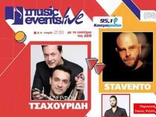 Φωτογραφία για Κορυφαία ονόματα της ελληνικής μουσικής σκηνής ανεβαίνουν και φέτος στη σκηνή των Music Events της 84ης ΔΕΘ