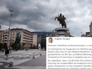 Φωτογραφία για Η απάντηση του βουλευτή Συρίγου στη μήνυση επειδή αποκάλεσε «Σκοπιανούς»
