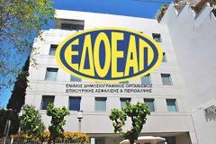 Προκήρυξη θέσης διευθυντή υπηρεσιών υγείας για τον ΕΔΟΕΑΠ