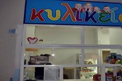 Σχολικά κυλικεία: Τι τρόφιμα επιτρέπεται να πουλάνε στα παιδιά