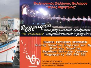 Φωτογραφία για Σύλλογος Παλαίρου Άγιος Δημήτριος: Εγγραφές στα Χορευτικά - Έναρξη μουσικών τμημάτων