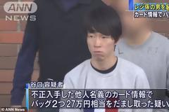 Ιάπωνας απομνημόνευσε τα στοιχεία 1.300 πιστωτικών καρτών