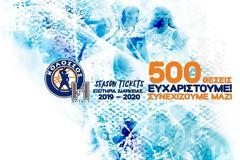 Ό Κολοσσός Ρόδου έφτασε τα 500 εισιτήρια διαρκείας!