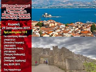Φωτογραφία για Σύλλογος Παλαιριωτών η Κεχροπούλα: Μονοήμερη Εκδρομή απο Αθήνα σε Μυκήνες - Ναύπλιο