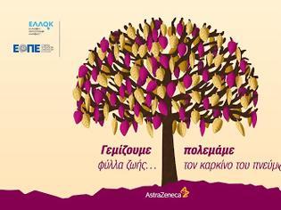 Φωτογραφία για Εκστρατεία ενημέρωσης κατά του Καρκίνου του Πνεύμονα, 16/9 - στάση Μετρό «Σύνταγμα»