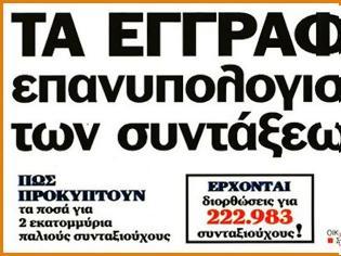 Φωτογραφία για Τα ενημερωτικά συντάξεων και οι μειώσεις που έκρυβαν-Με πληρωμή Σεπτεμβρίου η ανάρτησή τους (ΕΓΓΡΑΦΑ-ΒΙΝΤΕΟ)