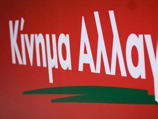 Φωτογραφία για Κίνημα Αλλαγής: Η αλαζονεία κύριε Τσίπρα είναι κακός σύμβουλος