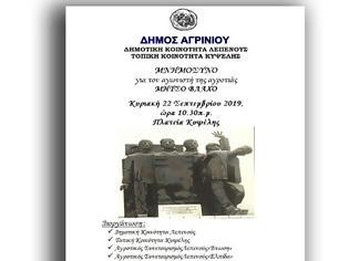 Φωτογραφία για ΔΗΜΟΣ ΑΓΡΙΝΙΟΥ: Επίσημο μνημόσυνο του αγωνιστή της αγροτιάς Μήτσου Βλάχου την Κυριακή