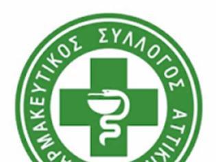 Φωτογραφία για Δελτίο τύπου ΦΣΑ για την διαθεση των ΦΥΚ από ιδιωτικά φαρμακεία