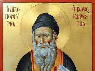 Φωτογραφία για Ο άγιος Πορφύριος μας ευλόγησε και εξαφανίσθηκε …