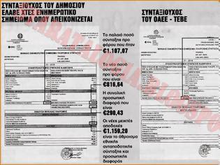 Φωτογραφία για ΣΟΚ με ενημερωτικά σημειώματα: Από 250-350€ η προσωπική διαφορά-Μέχρι 21/11 η ανάρτηση υπολοίπων