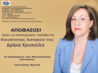 Φωτογραφία για Η Χρυσούλα Δράκα – Ντίνου ορίστηκε Αναπληρώτρια πρόεδρος Κοινότητας Αστακού
