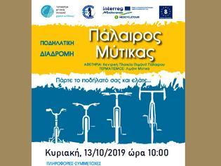 Φωτογραφία για Κυκλοφοριακές ρυθμίσεις για την 4η ποδηλατική διαδρομή Medcycletour στην Επ. Οδό ΠΑΛΑΙΡΟΣ -ΜΥΤΙΚΑΣ