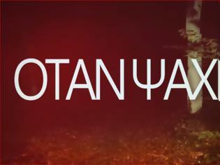 Φωτογραφία για Νέο βίντεο - Έχουμε μήνυμα από εξωγήινους; PART 1