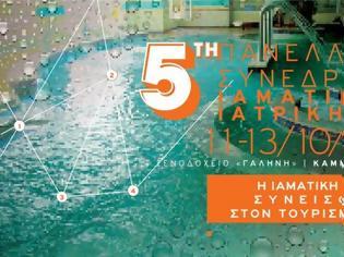 Φωτογραφία για 5ο Συνέδριο Ιαματικού Τουρισμού, Καμένα Βούρλα, 11-13 Οκτωβρίου