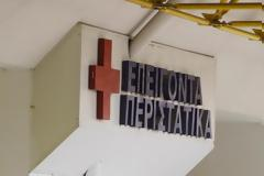 Υπουργείο Υγείας: Δεν ακυρώνεται ο διαγωνισμός για τις προσλήψεις στα ΤΕΠ! Τι θα γίνει
