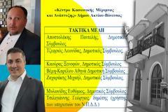 ΚΩΣΤΑΣ ΤΡΙΑΝΤΑΚΩΝΣΤΑΝΤΗΣ προς τα μέλη του Κέντρου Κοινωνικής Μέριμνας Ακτίου- Βόνιτσας: Προκλητική κατασπατάληση του δημοσίου χρήματος. Εφαρμόστε τη νομιμότητα!