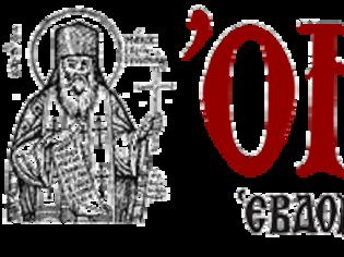Φωτογραφία για Κυκλοφορεῖ τὸ φύλλον 11.10.19 τοῦ «Ὀρθοδόξου Τύπου»