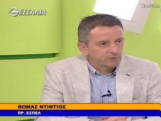 Φωτογραφία για Ο Πρόεδρος της ΕΣΠΕΛ Θωμάς Ντιντιός στη Θεσσαλία TV, για την ημερίδα της Λάρισας (βίντεο)