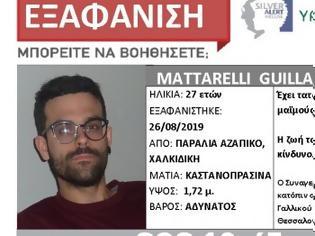 Φωτογραφία για Νεκρός στο Πήλιο βρέθηκε Γάλλος οικονομολόγος που εξαφανίστηκε στη Χαλκιδική