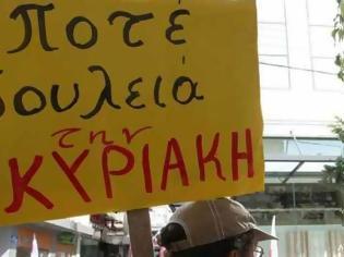 Φωτογραφία για Ποιοι εργαζόμενοι χάνουν την κυριακάτικη αργία με το αναπτυξιακό νομοσχέδιο