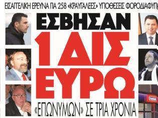 Φωτογραφία για Έσβησαν 1 δισ. ευρώ «επωνύμων» σε τρία χρόνια!