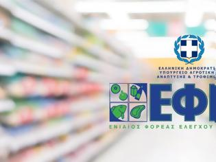 Φωτογραφία για Μπαράζ ελέγχων απο τον ΕΦΕΤ για τις «ελληνοποιήσεις» προϊόντων