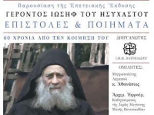 Φωτογραφία για 12611 - «Γέροντος Ιωσήφ Ησυχαστού. Επιστολές και Ποιήματα» – Παρουσίαση της Επετειακής Έκδοσης