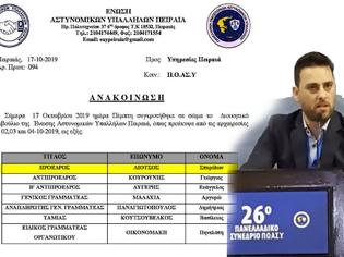 Φωτογραφία για Επανεκλογή του Αιτωλοακαρνάνα ΣΠΥΡΟΥ ΛΙΟΤΣΟΥ (απο τον Δρυμό Βόνιτσας) ως Προέδρου της Ένωσης Αστυνομικών του ΠΕΙΡΑΙΑ