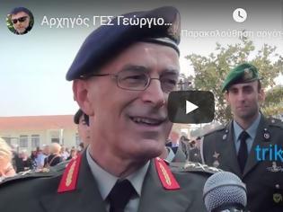 Φωτογραφία για ΤΡΙΚΑΛΑ: Δήλωση του Α/ΓΕΣ Αντιστράτηγου Γεώργιου Καμπά από τη ΣΜΥ (βίντεο)